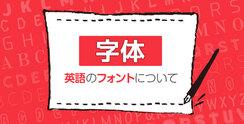 英語の字体まとめ〜あのロゴに使われているフォントわかりますか?〜