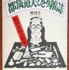 都筑道夫「ひとり雑誌増刊号」(角川文庫)