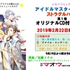 SideM ストラグルハート第一巻が発売決定!