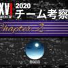 #BOFXVI チーム考察 (8) [Chapter 2.]