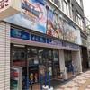 日本で二店舗のみのドラクエローソン