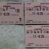 No.94 小田急電鉄 普通乗車券・往復乗車券(クレジット購入)