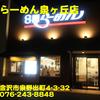 8番らーめん泉ヶ丘店~2017年3月13杯目~