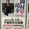 👓180512&13 岡村靖幸氏 マキャベリン ちばばばばばばばー&仙台