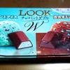 【チョコミント好きの仲間達へ】LOOKのチョコミントダブルはガチで美味しいぞ…もう3箱買ってる