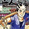 『善人長屋(2)』尾瀬あきら/西條奈加(ビッグコミックス)