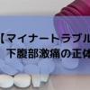 【マイナートラブル】下腹部激痛の正体