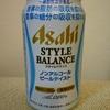 本当は教えたくないけど気に入っています^^ 『Asahi STYLE BALANCE ノンアルコール ビールテイスト』