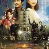 大河ドラマで観たもん『本能寺ホテル』☆☆