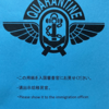 隔離Quarantine日本 検疫状況の報告