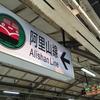 嘉義から台南に戻ります