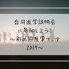 合同進学説明会に参加しよう!~彩の国進学フェア2019~