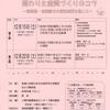 平成30年度  精神保健福祉講演会のご案内(2018.11.13)