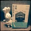 辻山良雄「本屋、はじめました」