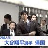 「2刀流を辞める可能性はある」大谷翔平が帰国記者会見で語った。