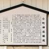 小町神社・・・その2+小野神社