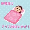 【購入レビュー】寝苦しい夜でも「ひえぷる やわから枕」で快眠を手に入れよう!