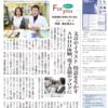 JOSEI OITAに記事が掲載されました。