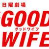 グッドワイフのネタバレあらすじを最終回まで!日本とアメリカのキャスト比較も