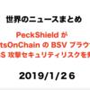 2019/1/26 Vitalik Buterin と Ethereum 2.0 コア開発者が Reddit で Q&A に回答した濃い内容の記事などニュースまとめ