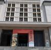 油滴天目茶碗 大阪市立東洋陶磁美術館
