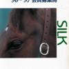1996.【シルク】1996年1歳募集馬 1995年度産駒