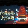 SCRAP『古の魔術師と予言の箱』の感想