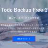 [PR] EaseUS Todo Backup Free 11.5 レビュー