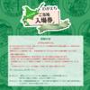 JR北海道「わがまちご当地入場券」が発売終了に・・・