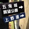 神戸の夜景(五鬼城・ビーナスブリッジ)