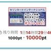 【緊急速報】ハピタスポイントアップ中!セゾンカードインターナショナル!