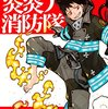 【漫画】アニメが開始した「炎炎ノ消防隊」読んでみた