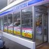 [19/06/29]「LAWSON」(名護東江店)の「とろ~りチーズのキーマカレー」 480-50円(改装オープンセール) (随時更新) #LocalGuides