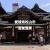 あの映画のモデルにもなった(?)日本最古の温泉、愛媛県松山市「道後温泉」に行ってみた!