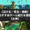 【泣ける・号泣・感動】おすすめゲーム紹介&感想【大神】
