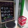 「和タコス」の「タコライスハーフ」 300円