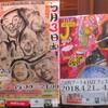 吉田町アートジャズフェスティバルが4月21日22日だよ(イベント)関内駅周辺イベント情報口コミ評判