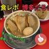 【食レポ】〜博多だるま〜豚骨ラーメンを食べるならまずはここ!