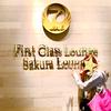 成田国際空港にある日本航空サクララウンジ(JAL Sakura Launge)レポート