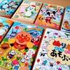 【3歳の室内遊び:塗り絵】 親子で夢中な「ぬりえであそぶっく」「セリアぬりえブック」おすすめ7冊