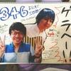 今年学祭で三四郎を見た話。