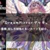 夢魔鏡デッキ,Dream Mirrorデッキのデッキレシピ,カード効果,回し方,相性の良いカードを紹介&考察!