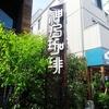 【まさにラボ】日本人のためのコーヒー・神乃珈琲【カフェ】