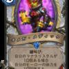 博士のメカメカ大作戦 新カード事前評価(プリースト編)