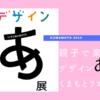2019 デザインあ展 in KUMAMOTO|親子で楽しめる『デザインあ』の魅力とは?