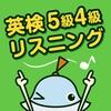 英検5級、4級リスニングにはこのアプリ☆