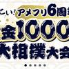 アメフリ(i2i)で懸賞金1000万円企画!「どすこい!アメフリ6周年場所!」開催中!