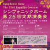 シンフォニックホーム演奏会のチラシ完成!
