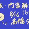 【文法・内容解説編】高橋ダン English Channel 今週は超重要、各国中央銀行が議事録発表 / 米国、対イラン武器禁輸措置延長求める(8月16日)
