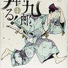 【マンガ】『新九郎、奔る!』1巻―戦国時代の幕開け、応仁の乱